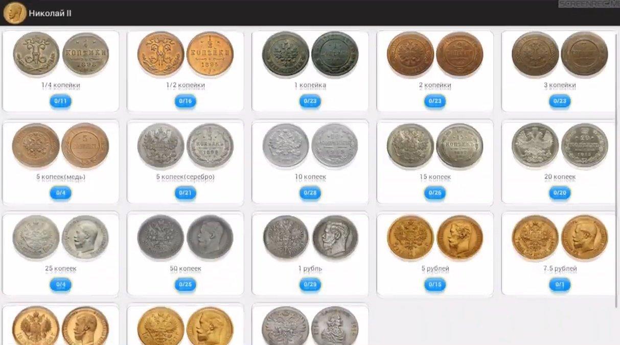 Аукционы старинных монет россии таблица с фото